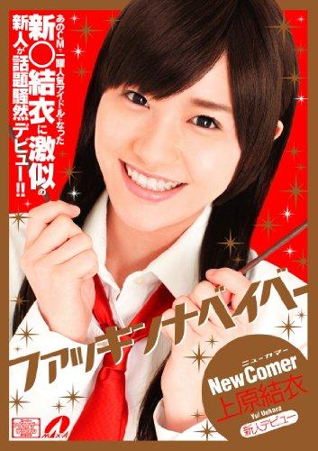 New Comer 上原結衣 [DVD]