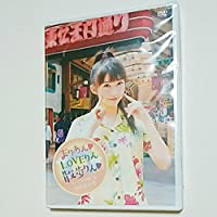 まりあん LOVEりん 散歩りん DVD FC限定 モーニング娘。