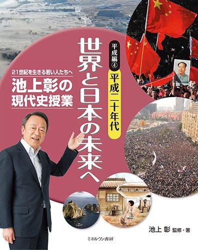 平成編4 平成二十年代 世界と日本の未来へ (池上彰の現代史授業——21世紀を生きる若い人たちへ)