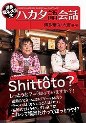 博多華丸・大吉式ハカタ語会話
