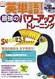 英単語!最強のパワーアップトレーニング (別冊宝島 720)