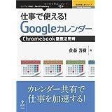 仕事で使える! Googleカレンダー Chromebookビジネス活用術 (仕事で使える! シリーズ(NextPublishing))
