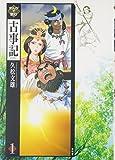 まんがで読む古事記 / 久松 文雄 のシリーズ情報を見る