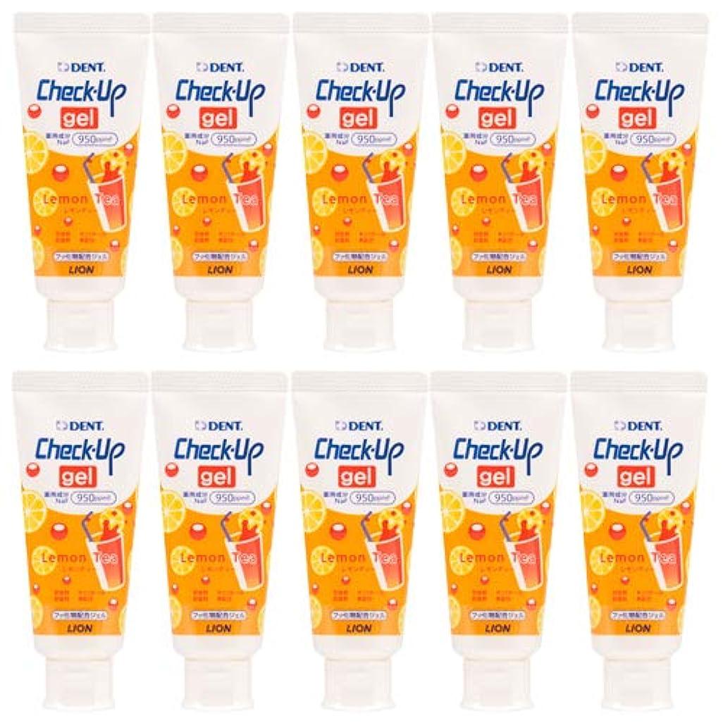 することになっているレインコートウッズライオン 歯科用 チェックアップジェル 10本 歯磨き粉 レモンティー 60g
