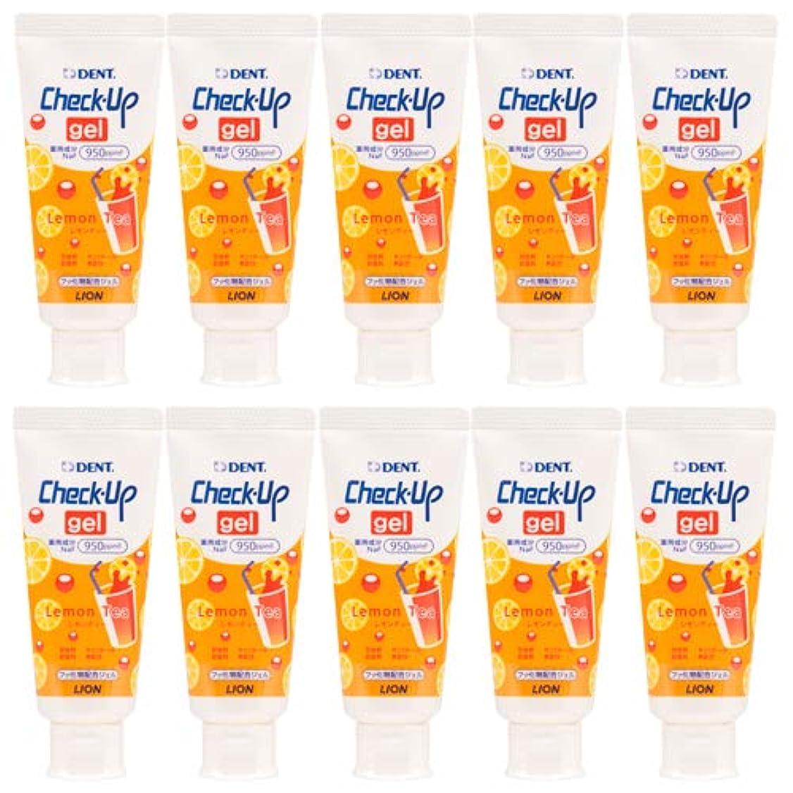 放牧するロッド日付付きライオン 歯科用 チェックアップジェル 10本 歯磨き粉 レモンティー 60g