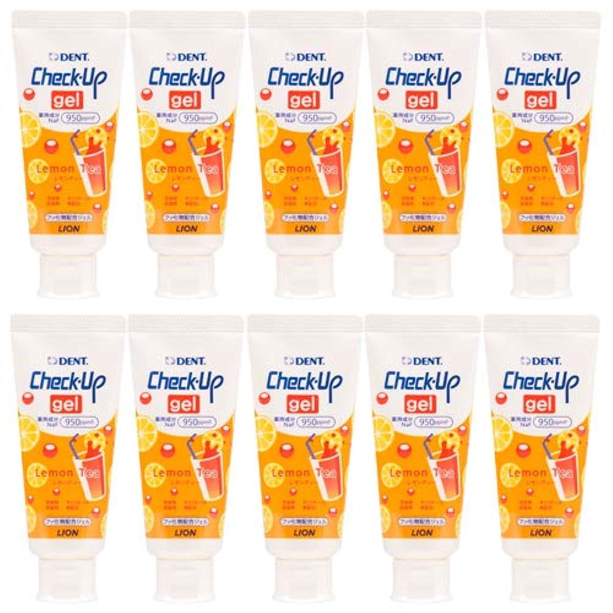 愛人より多いガラスライオン 歯科用 チェックアップジェル 10本 歯磨き粉 レモンティー 60g