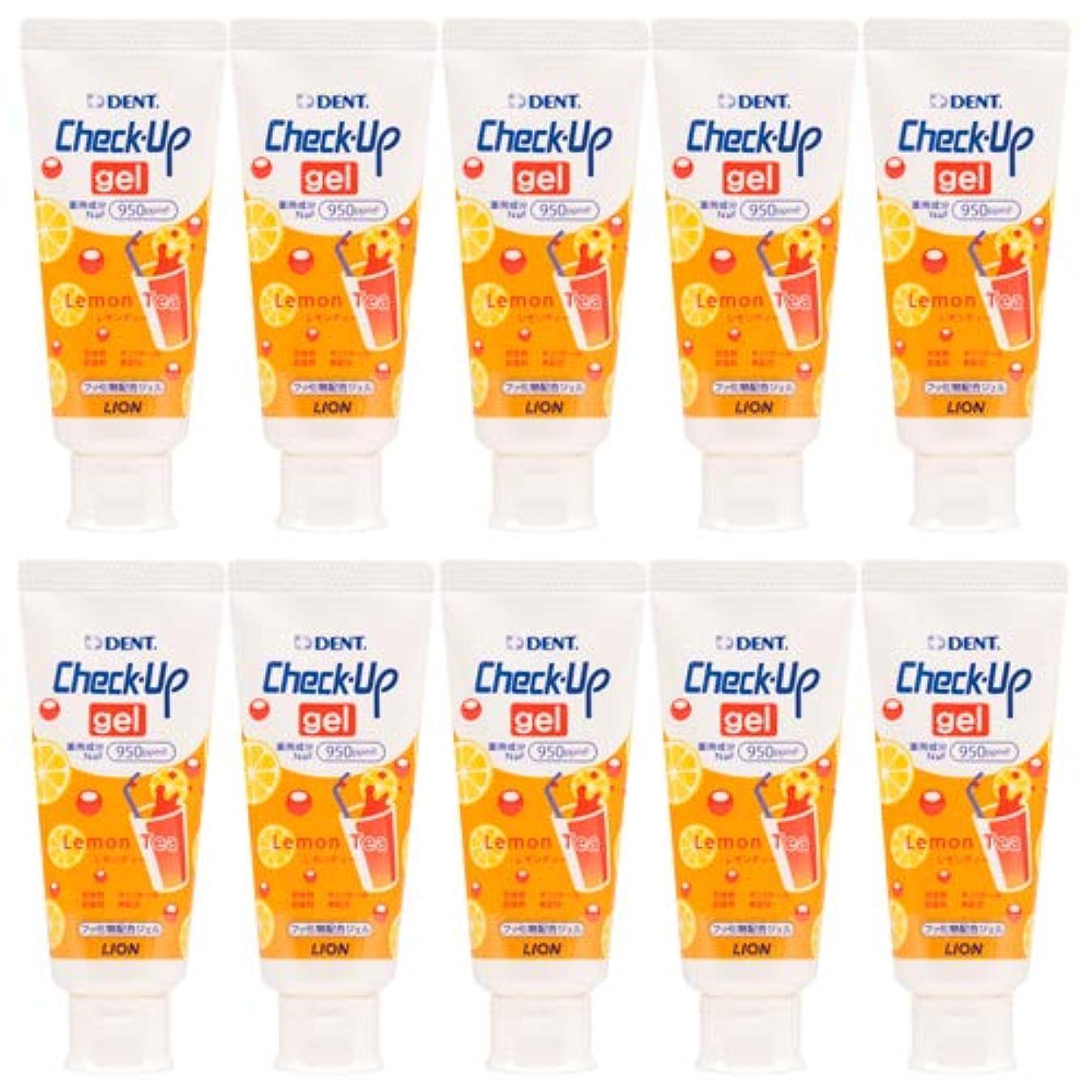 水銀の上昇代名詞ライオン 歯科用 チェックアップジェル 10本 歯磨き粉 レモンティー 60g