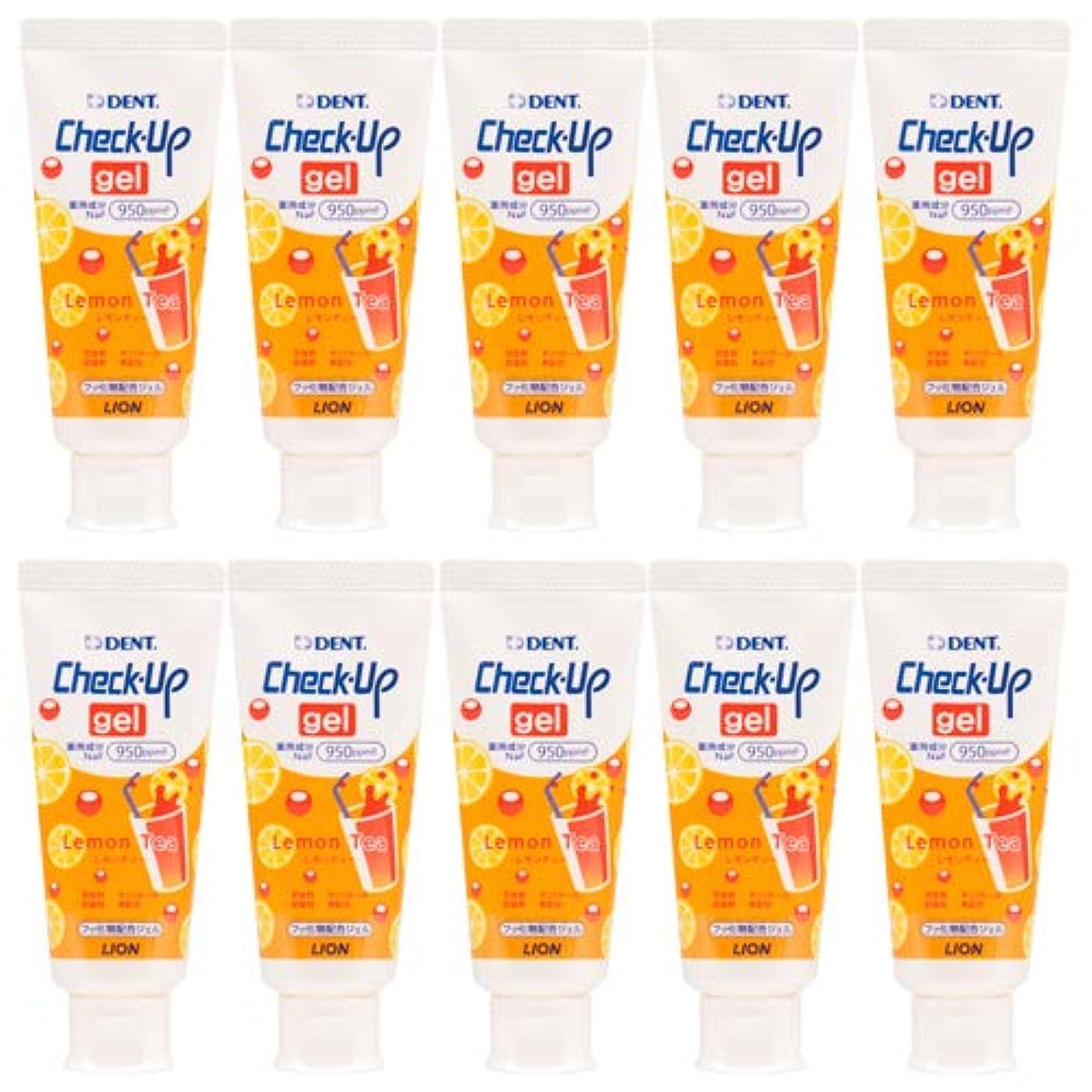 エクステントチャップ頭痛ライオン 歯科用 チェックアップジェル 10本 歯磨き粉 レモンティー 60g