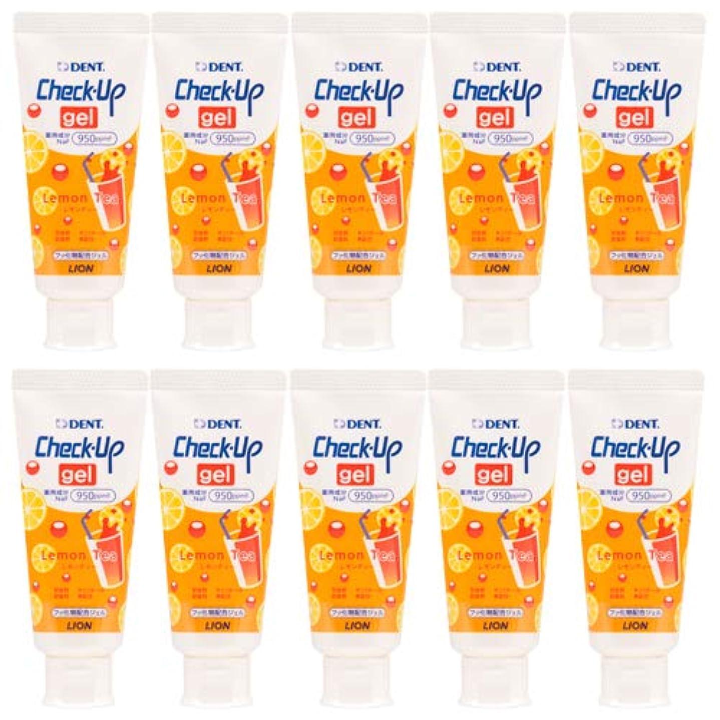 セミナー扱いやすいプロテスタントライオン 歯科用 チェックアップジェル 10本 歯磨き粉 レモンティー 60g