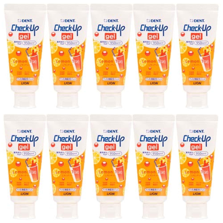 解釈的つま先リマライオン 歯科用 チェックアップジェル 10本 歯磨き粉 レモンティー 60g
