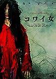 コワイ女[DVD]