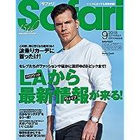 Safari(サファリ) 2018年 09 月号 [LAから最新情報が来る!/ヘンリー・カヴィル]