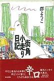 【ハ゛ーケ゛ンフ゛ック】 街角小走り日記