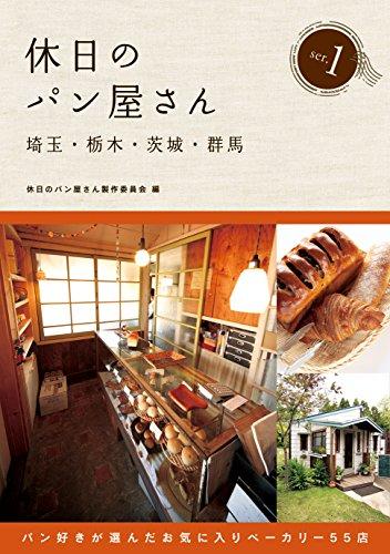 休日のパン屋さん埼玉・栃木・茨城・群馬1の詳細を見る