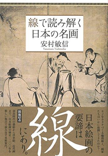 『線で読み解く日本の名画』