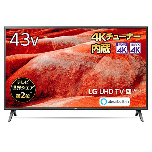 LG 43型 4Kチューナー内蔵液晶テレビ Alexa搭載/ドルビーアトモス対応 43UM7500PJA