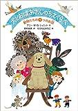 犬とおばあさんのちえくらべ: 動物たちの9つのお話 (児童書)
