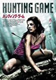 ハンティング・ゲーム[DVD]