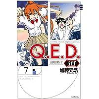 Q.E.D.iff ―証明終了―(7) (月刊少年マガジンコミックス)