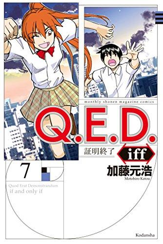 Q.E.D.iff —証明終了—(7) (月刊少年マガジンコミックス)