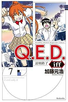 [加藤元浩]のQ.E.D.iff ―証明終了―(7) (月刊少年マガジンコミックス)