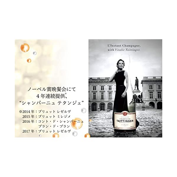 【ノーベル賞晩餐会で提供された珠玉のシャンパン...の紹介画像4