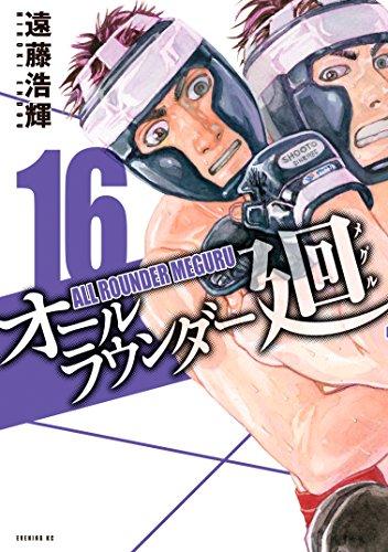 オールラウンダー廻(16) (イブニングコミックス) -