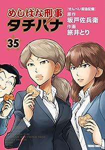 めしばな刑事タチバナ(35)[せんべい緊急配備] (TOKUMA COMICS)