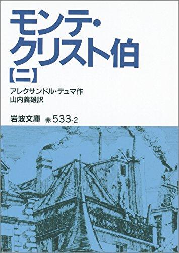 モンテ・クリスト伯 2 (岩波文庫)