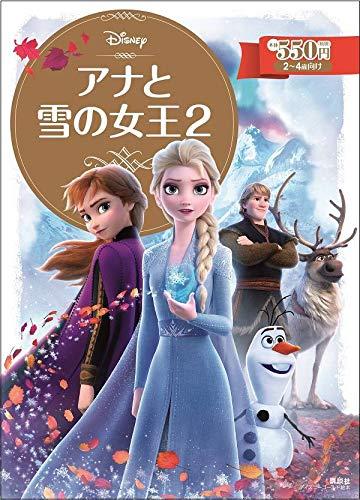 アナ雪2 主題歌