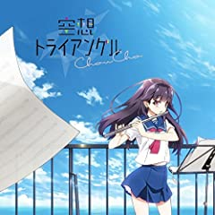 ChouCho「Tomorrow is another day」のジャケット画像
