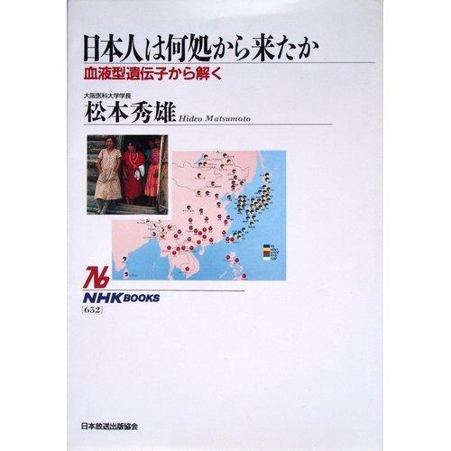日本人は何処から来たか―血液型遺伝子から解く (NHKブックス)の詳細を見る