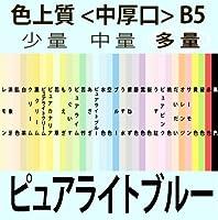 色上質(多量)B5<中厚口>[ピュアライトブルー](5000枚)