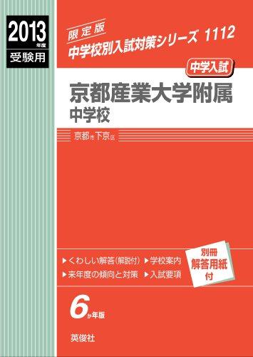 京都産業大学附属中学校 2013年度受験用 赤本1112 (中学校別入試対策シリーズ)