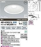KOIZUMI(コイズミ照明) 【工事必要】 LEDダウンライト 【白熱球100W相当】埋込穴φ150 調光タイプ※調光器別売※ 昼白色:AD42932L