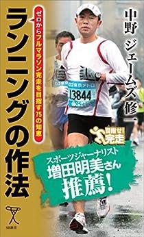 [中野 ジェームズ 修一]のランニングの作法 ゼロからフルマラソン完走を目指す75の知恵 (SB新書)