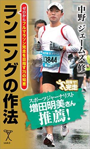 ランニングの作法 ゼロからフルマラソン完走を目指す75の知恵 (SB新書)の詳細を見る