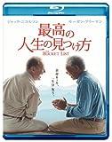 最高の人生の見つけ方 [Blu-ray] 画像