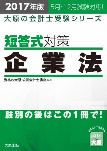 短答式対策 企業法〈2017年版〉 (大原の会計士受験シリーズ)