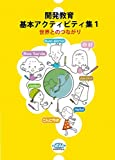 開発教育基本アクティビティ集1-世界とのつながり