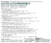 DELIGHT OF ENGLISH HOME MUSIC ON SQUARE PIANO by KIKUKO OGURA/KENJI KIRIYAMA/YUKARI NONOSHITA (2015-05-07)