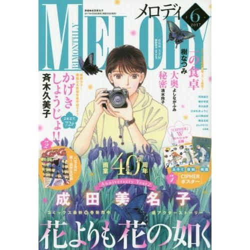 Melody(メロディ) 2017年 06 月号 [雑誌]
