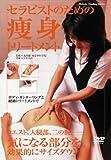セラピストのための痩身トリートメント [DVD]