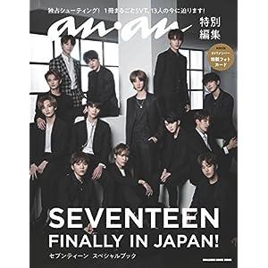 anan特別編集 SEVENTEEN FINALLY IN JAPAN! セブンティーン スペシャルブック (マガジンハウスムック)