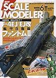 電撃 SCALE MODELER (スケールモデラー) 2008年 06月号 [雑誌]