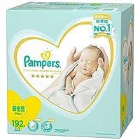 Pampers パンパース テープ 新生児用 5kgまで 箱入192枚 (64枚x3個) 実用的な出産祝いにも最適!