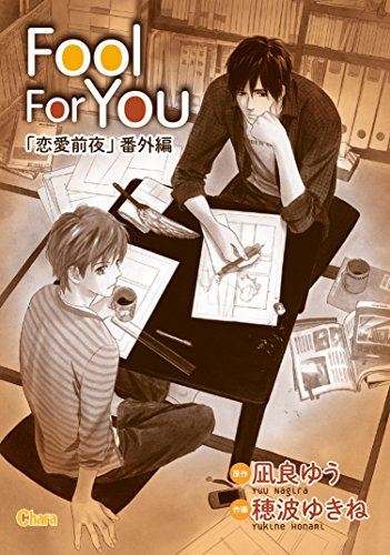 Fool For You【電子限定版】 (Charaコミックス)の詳細を見る