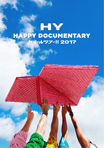 HY HAPPY DOCUMENTARY ~カメールツアー!! 2017~ [DVD]