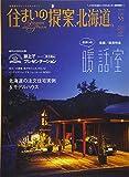 住まいの提案、北海道 vol.55 2019 winter[雑誌]