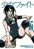 少女ファイト コミック 1-15巻セット